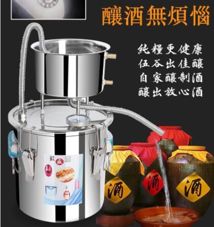 釀酒機 家用蒸餾器 304不鏽鋼純露機 12L 22L蒸餾器 小型釀酒器 純露提取器 燒酒蒸酒器 提純器