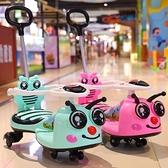 扭扭車1-3歲女孩男溜溜車萬向輪帶音樂滑行搖擺車妞妞車 HM