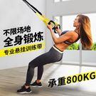 艾帕trx懸掛式訓練帶拉力繩體能力量核心穩定鍛煉器阻力家用健身 米蘭街頭