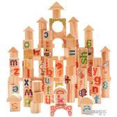 原木制兒童積木玩具1-2周歲益智寶寶拼裝3-6歲男女孩益智7-8-10歲igo  凱斯盾數位3C