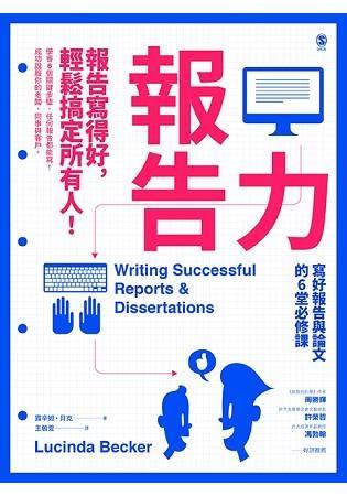 報告力:報告寫得好,輕鬆搞定所有人!寫好報告與論文的6堂必修課