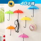 創意雨傘造型掛勾 三入裝 置物架 置物盒 牆壁掛鈎 鑰匙 辦公室小物 免釘掛勾 裝飾【4G手機】