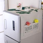 洗衣機防塵布遮蓋冰箱罩家用滾筒洗衣機防塵罩單開門雙開門布藝 lh971【123休閒館】