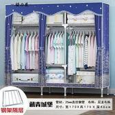 簡易衣柜布藝鋼架加粗加固布衣柜簡約現代經濟型組裝衣櫥收納柜子【櫻花本鋪】