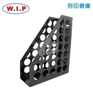 WIP 台灣聯合6800 雜誌盒開放式-...