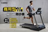【 X-BIKE 晨昌】商用型專業級家用電動跑步機 (12期零利率) XBT3500
