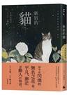 新宿的貓【城邦讀書花園】