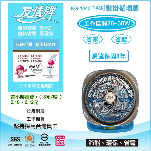 【友情牌】友情14吋壁掛循環扇 KG-1440「大馬力低能耗、3000萬產品責任險、渦輪空氣循環」