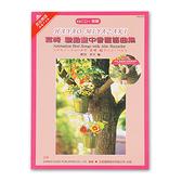小叮噹的店- DM330《日本DOREMI》CD+樂譜 宮崎駿動畫中音直笛曲集