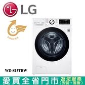 LG樂金15KG滾筒洗衣機(蒸洗脫)WD-S15TBW含配送+安裝【愛買】
