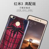 King*Shop~小米紅米3高配版浮雕手機殼黑色全包邊個性卡通軟殼紅米3S保護套