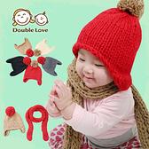 二件套 寶寶 毛帽+脖圍 針織帽 保暖帽 秋冬 寶寶 保暖  護耳  圍巾 (約1-3歲)【JD0061】