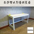 空間特工》兒童成長雙人桌 白色 3.5x1.5x2尺 電腦桌 工作桌 會議桌 茶几桌 免螺絲角鋼 CFW3515