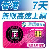 【TPHONE上網專家】香港 7天無限高速上網 不須實名 插卡即用 當地香港中國移動原裝卡