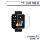 realme 智慧手錶1-2代 TPU防爆保護貼 保護膜 螢幕貼 軟膜