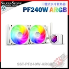 [ PCPARTY ] 銀欣 SilverStone PF240W-ARGB 高效一體式水冷散熱器 SST-PF240W-ARGB