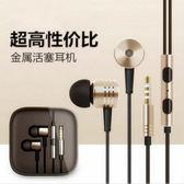 [24hr-現貨快出] 超夯耳機 小米 入耳式 活塞耳機 線控 金屬質感 NOTE APPLE 三星 HTC SONY