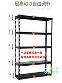 貨架 家用角鋼貨架置物架多層自由組合陽台超市展示架倉庫倉儲儲物架子T