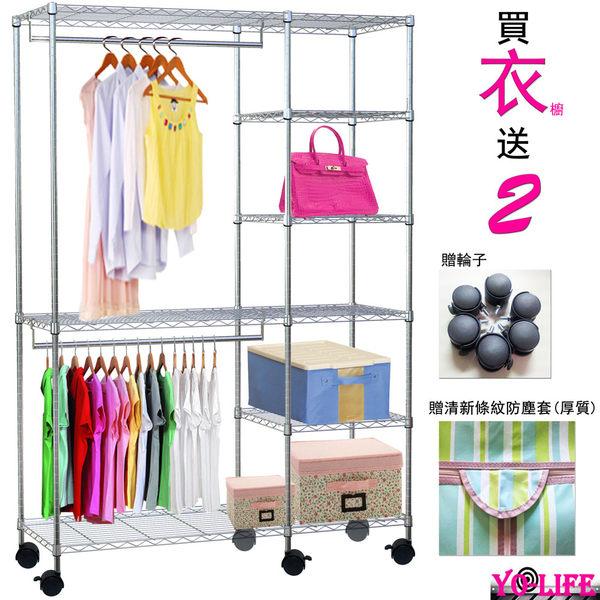 【東京鐵架 yo-life】全館免運~ 六層雙吊桿大衣櫥組-贈清新條紋防塵套-贈輪子,鐵力士架/衣櫥
