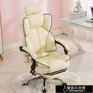 電腦椅 家用辦公椅舒適可躺高靠背主播椅子懶人老板椅升降直播子女