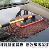 汽車伸縮拖把掃灰撣子擦車刷子除塵撣洗車刷拖把 QM圖拉斯3C百貨