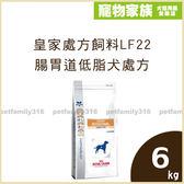 寵物家族*-【活動促銷】皇家處方飼料LF22-6kg腸胃道低脂犬處方