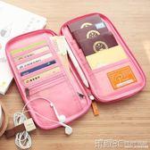 證件收納包 護照包機票護照夾保護套防水旅行收納包出國多功能證件袋證件包 玩趣3C