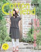 Cotton friend 手作誌37:小清新一夏!鹽系女子的涼感手作服