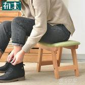 初木實木小凳子客廳創意小板凳家用成人穿鞋凳沙發換鞋凳布藝矮凳igo『小淇嚴選』