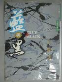【書寶二手書T9/一般小說_KEI】藍與黑_王藍