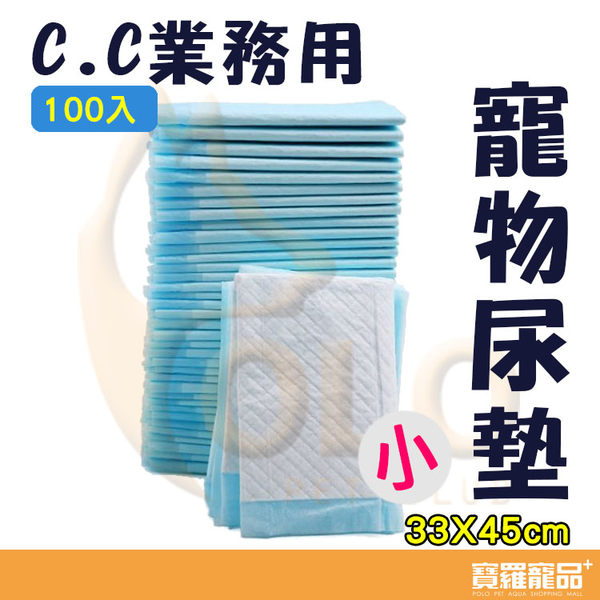 C.C業務用寵物尿墊100入(33* 45cm)-小【寶羅寵品】