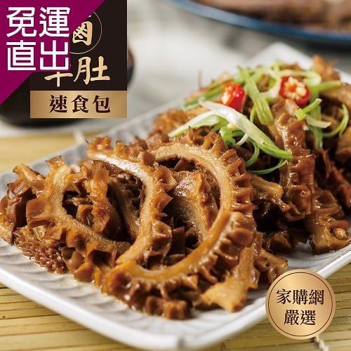家購網嚴選 香滷牛肚調理即食包x10包(300g/包) 真空包裝【免運直出】