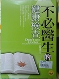 二手書博民逛書店 《不必醫生的健康檢查》 R2Y ISBN:9861674365│松原英多