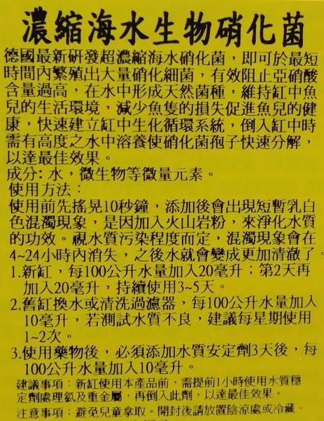 【西高地水族坊】德國Sera 超濃縮海水生物硝化菌250ml
