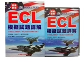 ECL模擬試題詳解-超級新版