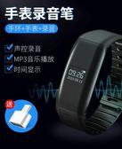 手環錄音筆 錄音筆手環運動專業高清降噪迷你小錄音mp3mp4隨身聽無損播放器錄音器