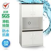 IHouse-SGS 防潮抗蟲蛀緩衝塑鋼加高四門一拖置物電器櫃