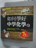 【書寶二手書T9/科學_XGI】如何學好中學化學(上)_陳偉民