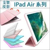 iPad Air2 Air 三折 智能皮套 皮套 智能休眠 平板套 保護套 平板保護套