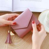 時尚小錢包女短款日韓版可愛小清新流蘇迷你學生女士錢包錢夾 黛尼時尚精品