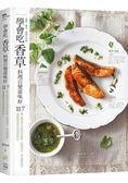 學會吃「香草」 料理百變滋味好:117種台灣最容易取得的新鮮、乾燥香草、香花與香