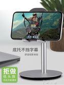 桌面懶人床頭看電視多功能iPad平板支撐支駕床上用簡約通用金屬創意托架   米娜小鋪