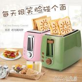 220V九殿DSL-101多士爐吐司機早餐烤麵包機家用全自動2片迷你土司機igo Chic七色堇