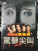挖寶二手片-P07-132-正版DVD-電影【驚聲尖叫2】-大衛阿奎特 妮芙坎貝兒 克特妮考克斯 莎拉蜜雪兒