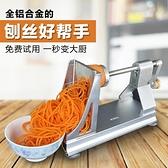 廚房商用切絲器多功能土豆絲蘿卜絲手搖刨絲機手動切菜器絞絲器 酷男精品館