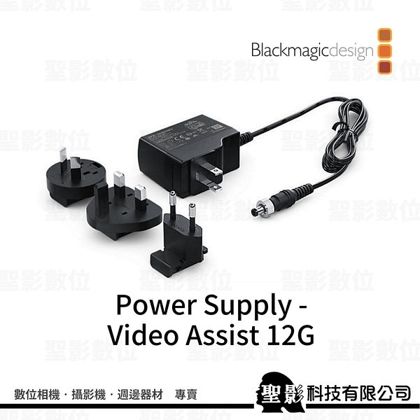 【聖影數位】Blackmagic Design Power Supply - Video Assist 12G《公司貨》