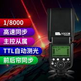 限定款閃光燈 X800單反相機佳能尼康索尼機頂閃光燈TTL高速同步外置熱靴燈離機無線外拍閃光燈jj