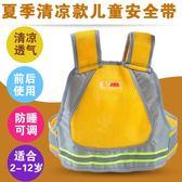 防摔帶 兒童安全帶防摔夏季透氣小孩寶寶騎行安全背帶綁帶