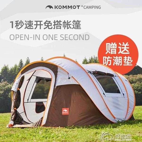 帳篷 1秒速開帳篷戶外3-4人全自動免搭5-8人加厚防雨防曬露營室內帳篷 萬寶屋