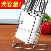 不銹鋼刀架廚房用品刀座刀具收納架廚房置物架家用簡約放菜刀架子 卡布奇诺